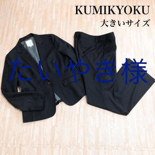 クミキョク(kumikyoku(組曲))のKUMIKYOKU 組曲 スーツ 黒 ジャケット パンツ 大きいサイズ お仕事(スーツ)