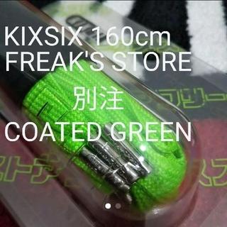 限定160 グリーン FREAK'S STORE別注COATED KIXSIX(その他)