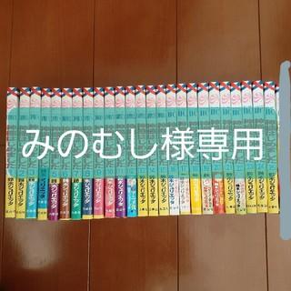 白泉社 - 神様はじめました 全25巻セット
