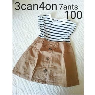 サンカンシオン(3can4on)の3can4on7antsワンピース/100㎝(ワンピース)