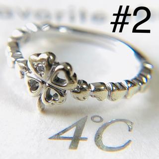 ヨンドシー(4℃)のk10 クローバー 4°C ピンキーリング k18 プラチナ好きにもおすすめ♪(リング(指輪))