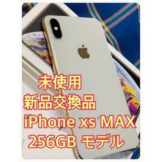 アイフォーン(iPhone)のiPhone XS Max Simフリー 256GB シルバー(白)新品+オマケ(スマートフォン本体)