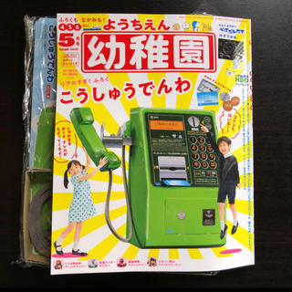 ショウガクカン(小学館)の幼稚園 ようちえん 5月号 こうしゅうでんわ(知育玩具)
