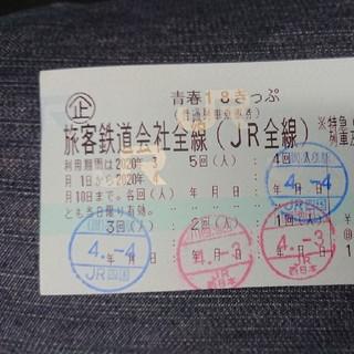 即発送!青春18きっぷ1回分(追跡番号あり)(鉄道乗車券)