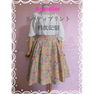 anatelier - 【アナトリエ】BAILA掲載☆リバティプリントスカート18700円形状記憶