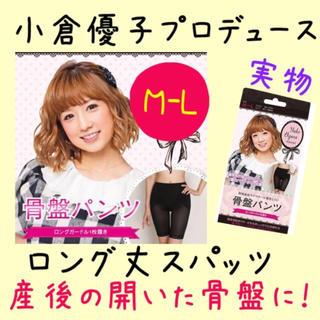 M♡小倉優子骨盤ハイウエストスパッツ産後(エクササイズ用品)