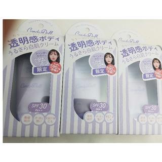 キャンディドール(Candy Doll)の【3個セット】CandyDoll ブライトピュアクリーム 80g(コントロールカラー)
