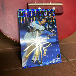 ホッカイドウニホンハムファイターズ(北海道日本ハムファイターズ)のプロ野球チップス 2020 第1弾 近藤健介(スポーツ選手)