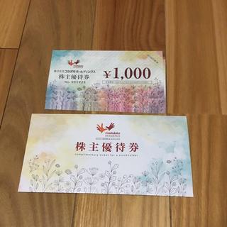 コシダカ 株主優待券 1万円分(1000円10枚)