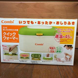 combi - コンビ クイックウォーマー
