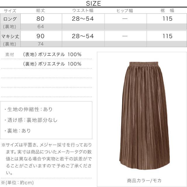 神戸レタス(コウベレタス)の神戸レタス プリーツスカート  レディースのスカート(ロングスカート)の商品写真