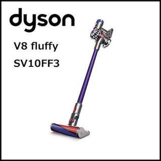Dyson - Dyson ダイソン v8 フラフィ sv10ff3
