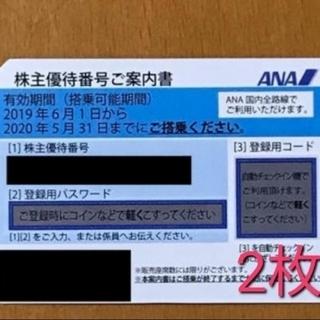 ANA 株主優待 2枚 有効期限:2020年5月31日