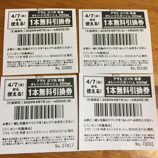 アサヒ(アサヒ)のアサヒ 三ツ矢 特濃 オレンジスカッシュ 1本無料引換券 4枚セット(フード/ドリンク券)