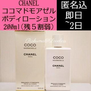 CHANEL - CHANEL シャネル ココマドモアゼル ボディローション 残量5割