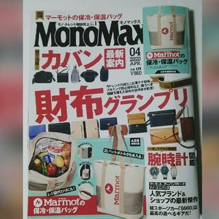 タカラジマシャ(宝島社)のMono Max 2020年 04月号 雑誌のみ(趣味/スポーツ)