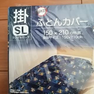 シマムラ(しまむら)の鬼滅の刃 掛け布団カバー SL(シーツ/カバー)