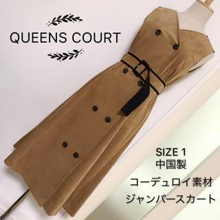 QUEENS COURT - QUEENS COURT コーデュロイ 配色 2way ジャンパースカート