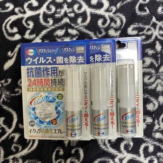 エーザイ(Eisai)のイータック抗菌化スプレー 3本セット(アルコールグッズ)