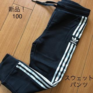 adidas - 【新品】adidas オリジナルス ベビーキッズ スウェットパンツ 黒 100