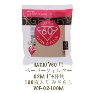 ハリオ(HARIO)のハリオ V60用ペーパーフィルター02M 円錐形 1~4杯用100枚入り 新品(調理道具/製菓道具)