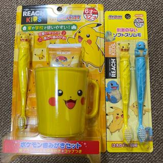 ポケモン - ポケモン 歯磨きセット ポケットモンスター