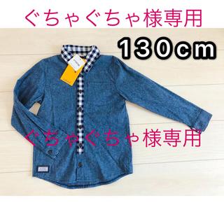キムラタン(キムラタン)のキムラタン ラキエーベ長袖シャツ130cm 新品(Tシャツ/カットソー)