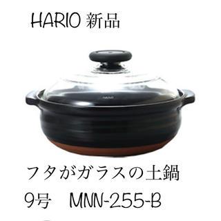 ハリオ(HARIO)のHARIO(ハリオ)フタがガラスの土鍋 9号 MNN-255-B 新品(鍋/フライパン)