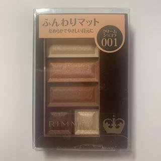 RIMMEL - リンメル ショコラスウィート アイズ ソフトマット 001 クリームショコラ