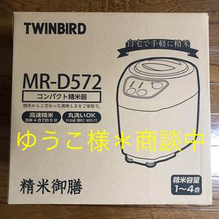 ツインバード(TWINBIRD)の精米機【新品未使用】(精米機)