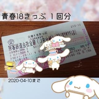 【もこもこ様専用】青春18きっぷ 1回分(鉄道乗車券)