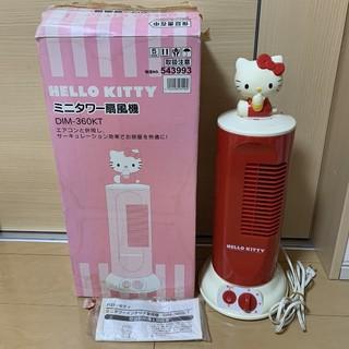 ハローキティ - HELLO KITTY ハローキティ  ☆ ミニタワー扇風機 扇風機