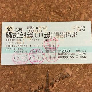 ジェイアール(JR)の青春18きっぷ (1回)(鉄道乗車券)