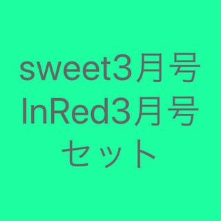 sweet3月号付録&InRed3月号付録セット(ポーチ)