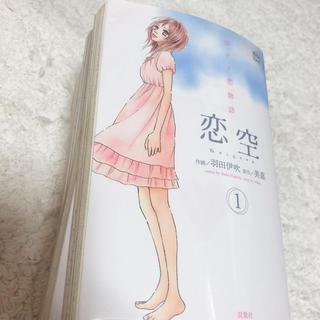 恋空 切ナイ恋物語 1 2 3 4 5 6 7 8 9