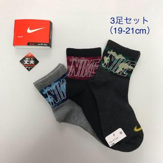 NIKE - 新品☆ ナイキ NIKE  靴下 3足組(19-21cm)