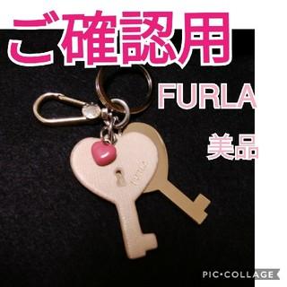 Furla - ✨美品✨ FURLA フルラ キーホルダー キーチャーム キーリング チャーム