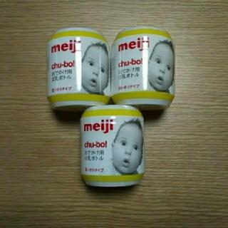 メイジ(明治)のchu-bo! おでかけ用ほ乳ボトル 使いきりタイプ(哺乳ビン)