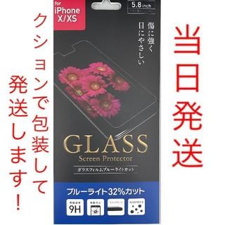 【最安値】iPhoneX/XS 強化ガラスフィルム