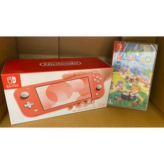 Nintendo Switch - Nintendo Switch Lite コーラル あつまれ どうぶつの森