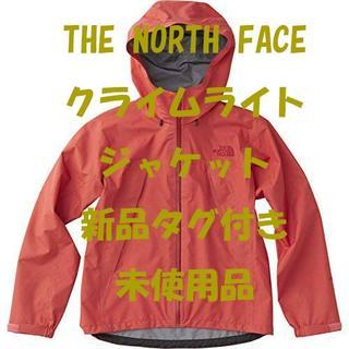 ザノースフェイス(THE NORTH FACE)のノースフェイス クライムライトジャケット レディース Sサイズ(ナイロンジャケット)