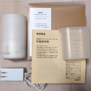 MUJI (無印良品) - 無印良品 超音波アロマディフューザー AD-SD1