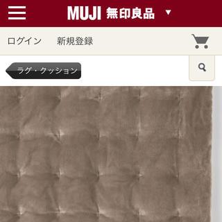 ムジルシリョウヒン(MUJI (無印良品))のあたたかファイバー抗菌ふんわりラグ(ラグ)