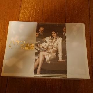 シュウエイシャ(集英社)のハケンの品格 DVDコンプリートBOX(TVドラマ)