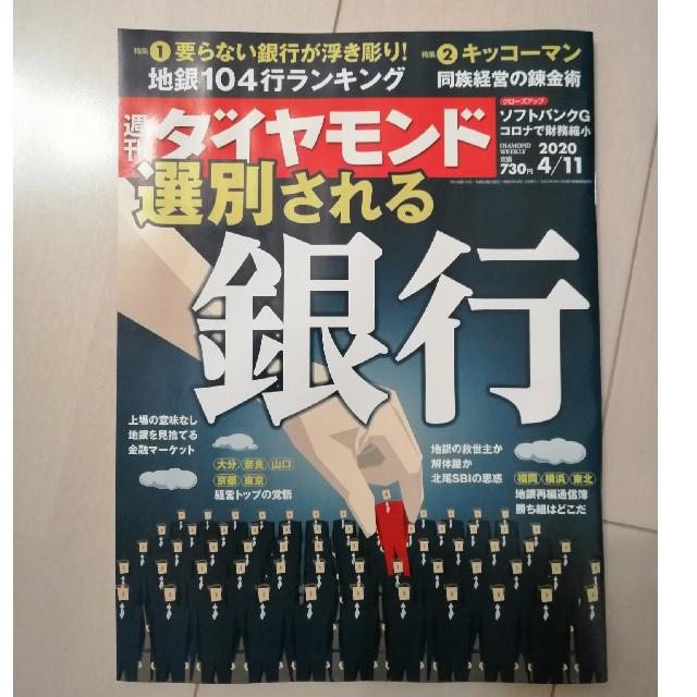 ダイヤモンド社(ダイヤモンドシャ)の週刊 ダイヤモンド 2020年 4/11号 エンタメ/ホビーの雑誌(ビジネス/経済/投資)の商品写真