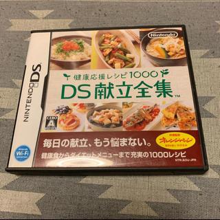 ニンテンドウ(任天堂)の任天堂DS 献立全集(携帯用ゲームソフト)