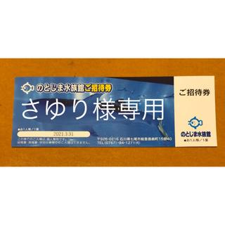 【さゆり様専用】のとじま水族館 ご招待券1枚(水族館)