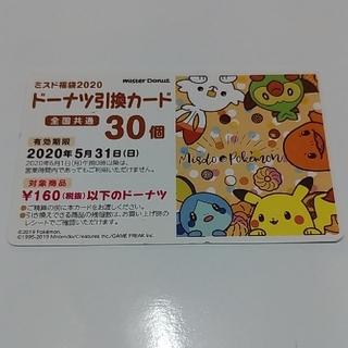 ミスド ドーナツ引換カード30個 ミスタードーナツ 引換券 福袋(フード/ドリンク券)
