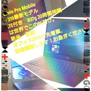エヌイーシー(NEC)のlavie pro mobile 3 台 lte (ノートPC)