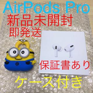 Apple - AirPods Pro【新品未開封】Apple MWP22J/A ケース付き